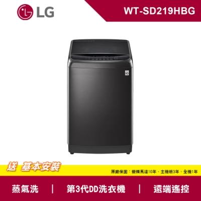 LG樂金 第3代DD直立式 21KG 蒸氣洗 變頻洗衣機 極光黑 WT-SD219HBG