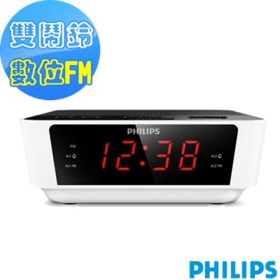 PHILIPS飛利浦 數位FM雙鬧鈴收音機 AJ3115