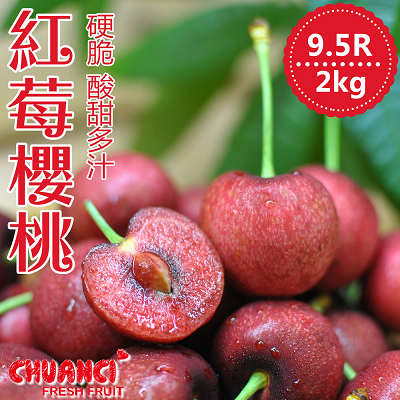 【川琪】硬脆 紅莓櫻桃 9.5R(2kg禮盒裝)