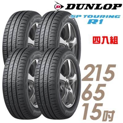 【登祿普】SP SPORT 01 平穩舒適輪胎_四入組_215/65/15(SP01)