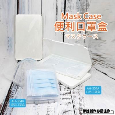透明口罩盒 3入【AH-304】 藥盒 收納盒 口罩收納盒 塑料盒 收納盒 飾品盒
