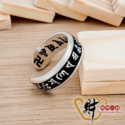 財神小舖 經典 六字箴言戒指 925純銀 活圍戒 (含開光) RS-301