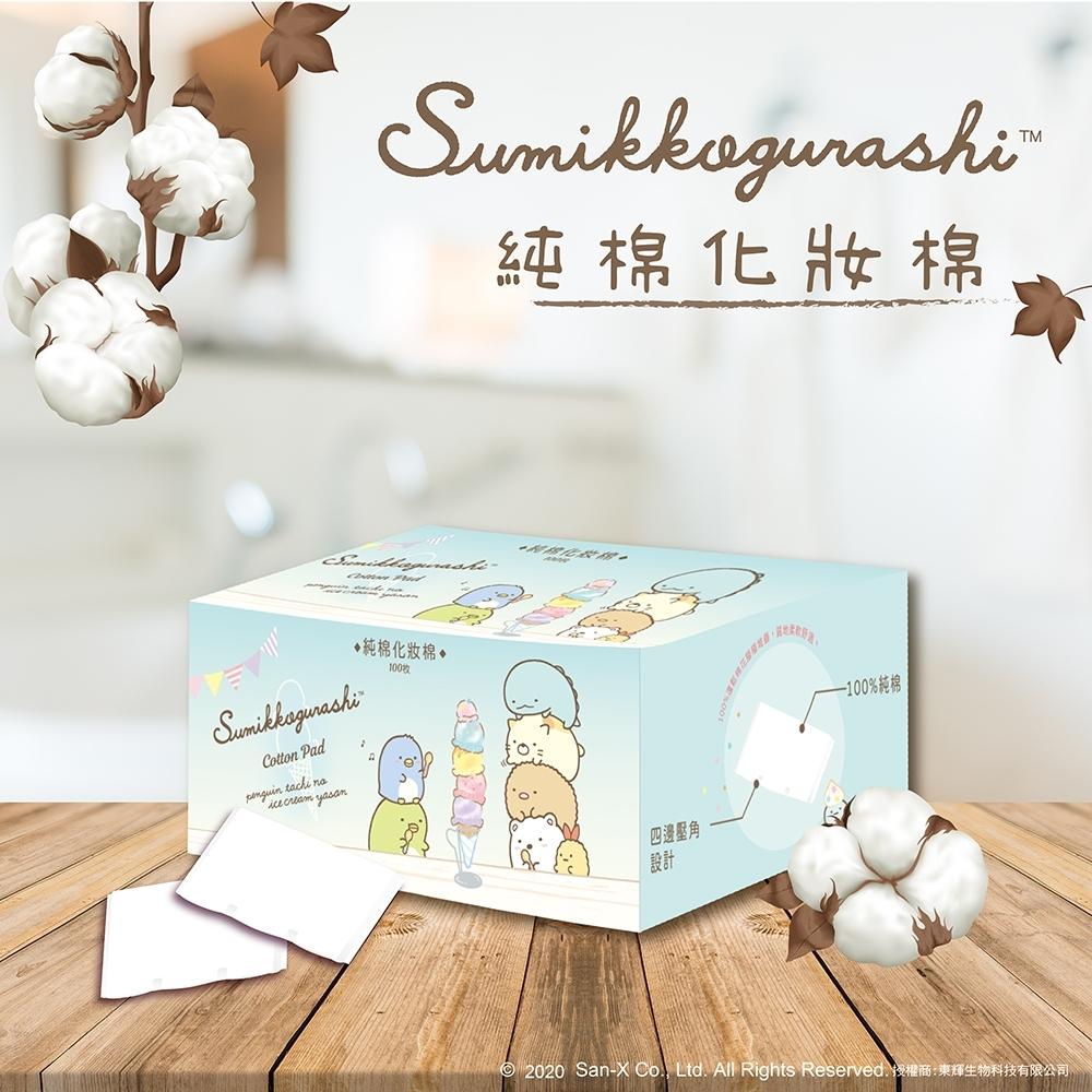 角落小夥伴 純棉化妝棉100片/盒