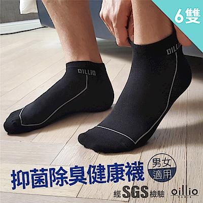 [時時樂]oillio (6雙組)抑菌除臭運動短襪 舒適透氣 臺灣製 黑白2色