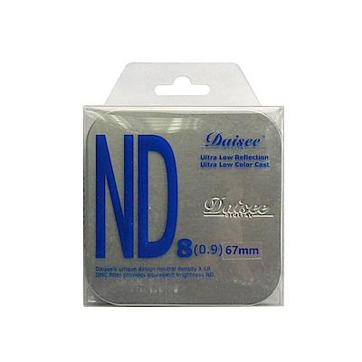 Daisee X-LR DMC ND 8   67 mm減光鏡