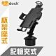 digidock杯架座式 萬用記憶可調平板架 product thumbnail 1