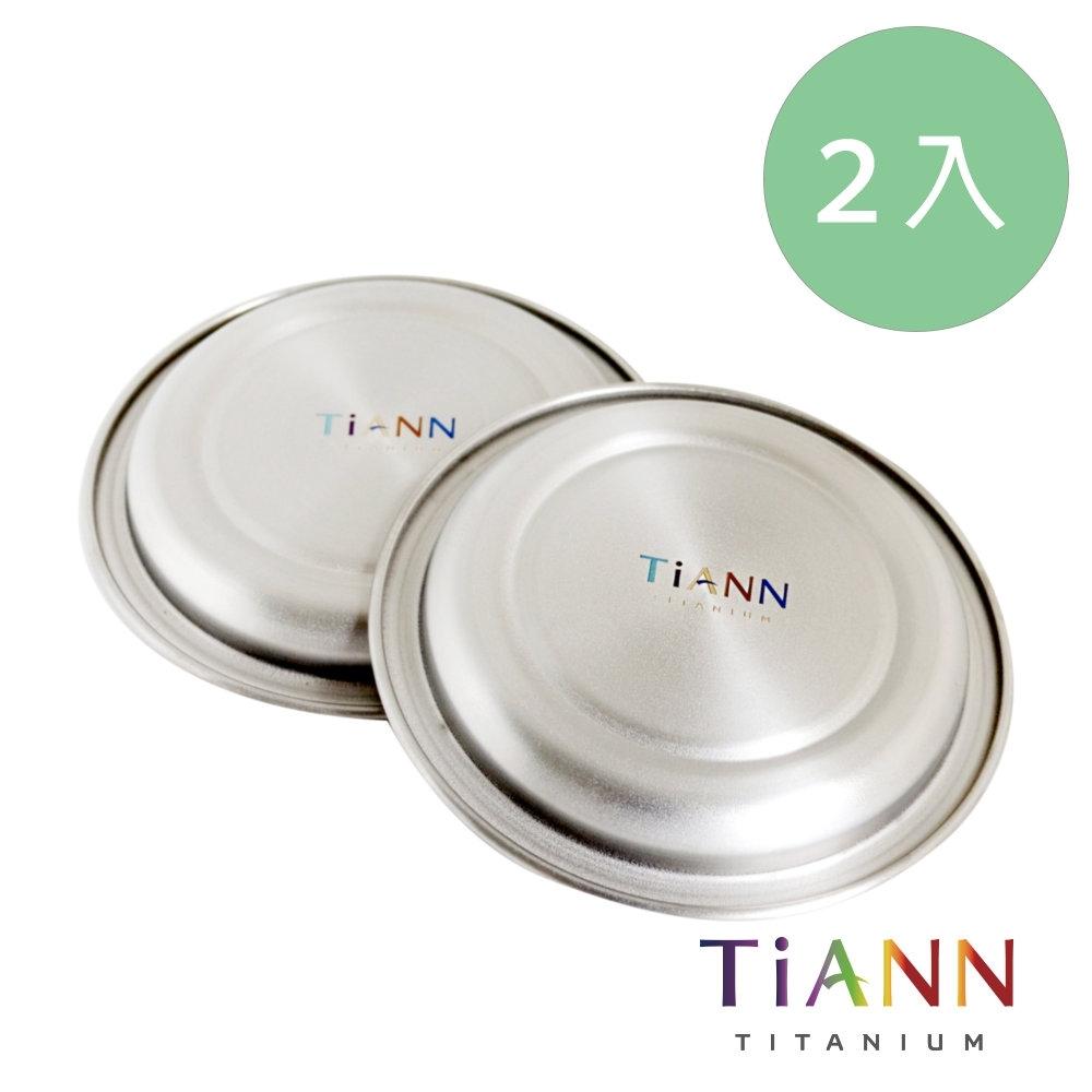 TiANN 鈦安純鈦餐具 多用途 小鈦碟/鈦杯蓋/濾水盤/防塵蓋/點心盤 2入組