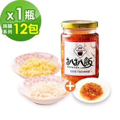 扒扒飯x樂活e棧 雙椒醬1罐+低卡蒟蒻麵(涼麵/拉麵)任選12包