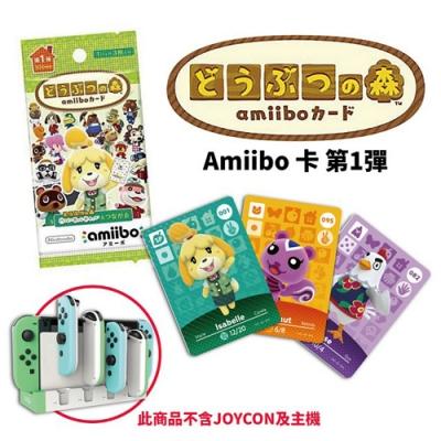 (預購) Switch 動物森友會 amiibo卡第一彈 (一盒50包入)+Switch 蟒蛇充電座