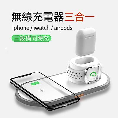 ANTIAN Apple三合一無線充電器 iPhone+iWatch+Airpods充電盤