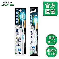 日本獅王LION 細潔音波震動牙刷(小巧頭 )+刷頭組 (顏色隨機出貨)