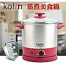 Kolin歌林 2.0L不鏽鋼蒸煮美食鍋(KPK-MN008)