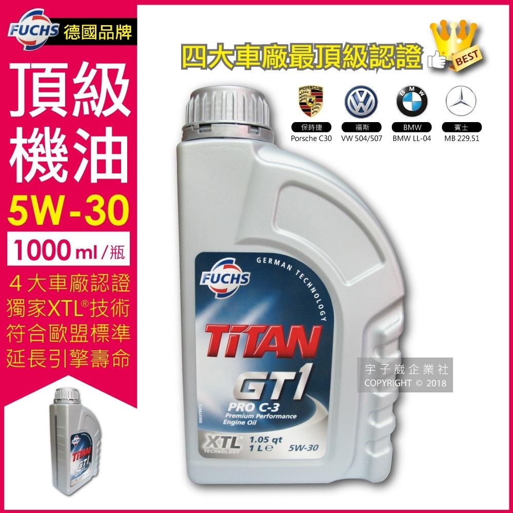 德國福斯FUCHS-TITAN GT1 PRO C-3 5W-30 XTL全合成機油 1L