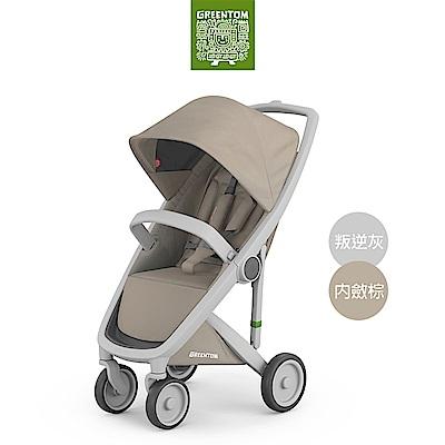 荷蘭 Greentom  Classic經典款嬰兒推車(叛逆灰+內斂棕)