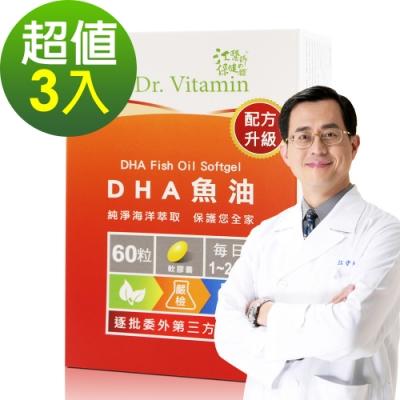 江醫師健康鋪子 Dr. Vitamin DHA魚油膠囊3盒(60粒/盒)