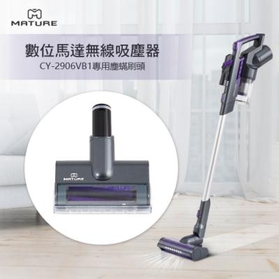 MATURE美萃 數位馬達無線吸塵器 CY-2906VB1(專用塵蟎吸頭)