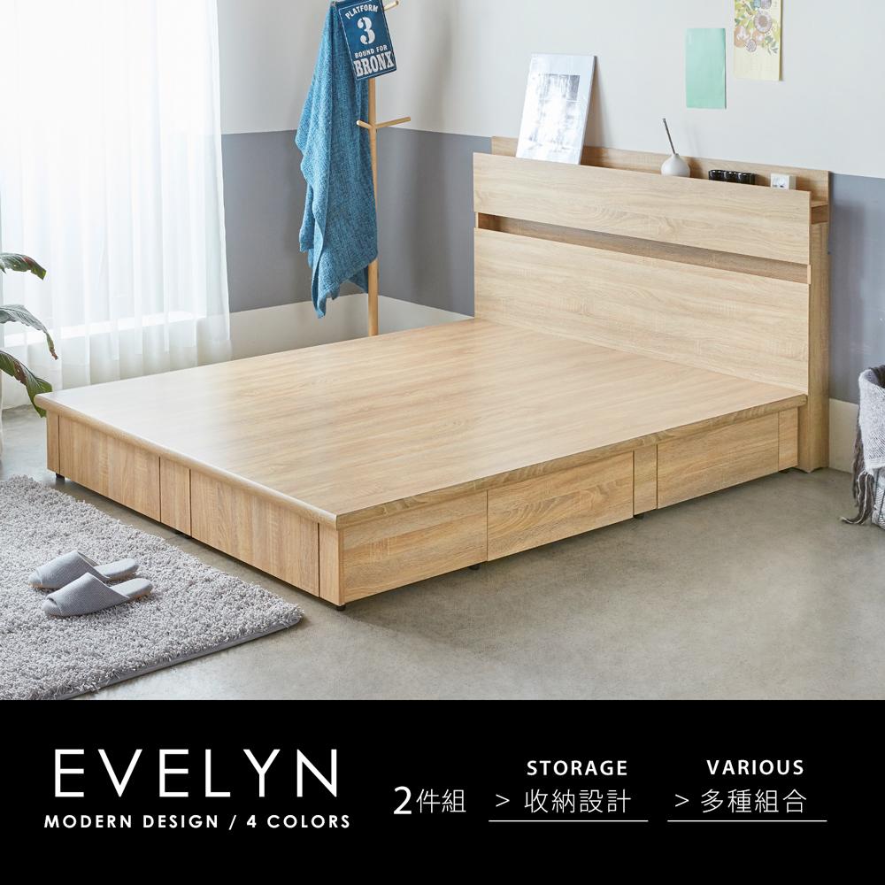 H&D 伊凌現代風系列房間組-2件式床頭+床底-4色