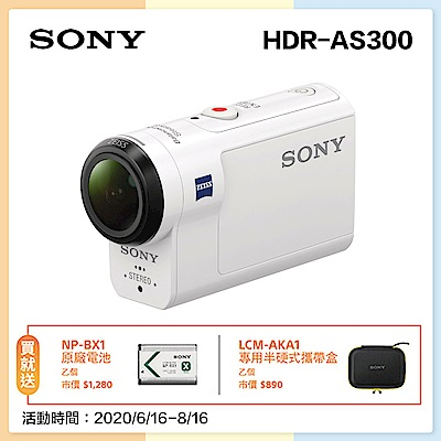 SONY Action Cam 運動攝影機 HDR-AS300