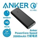 ANKER PowerCore Speed 行動電源20000mAh A1278 公司貨