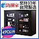 防潮家 490公升大型電子防潮儲物櫃D-416C product thumbnail 1