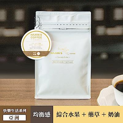 【哈亞極品咖啡】快樂生活系列 蘇門答臘 納烏里 曼特寧 咖啡豆(600g)