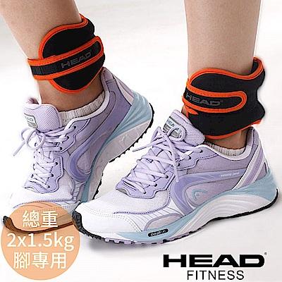 HEAD 腳踝加重器/砂袋(2入裝)-2x1.5kg
