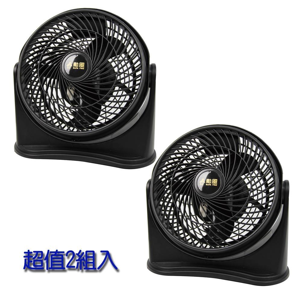 勳風9吋式空氣循環扇(2入組) HF-7658