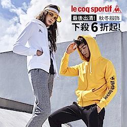 le coq sportif 秋冬服飾