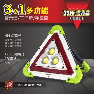 KINYO 3合1多功能警示燈/工作燈/手電筒