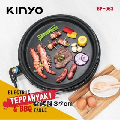 KINYO 圓形37cm電烤盤