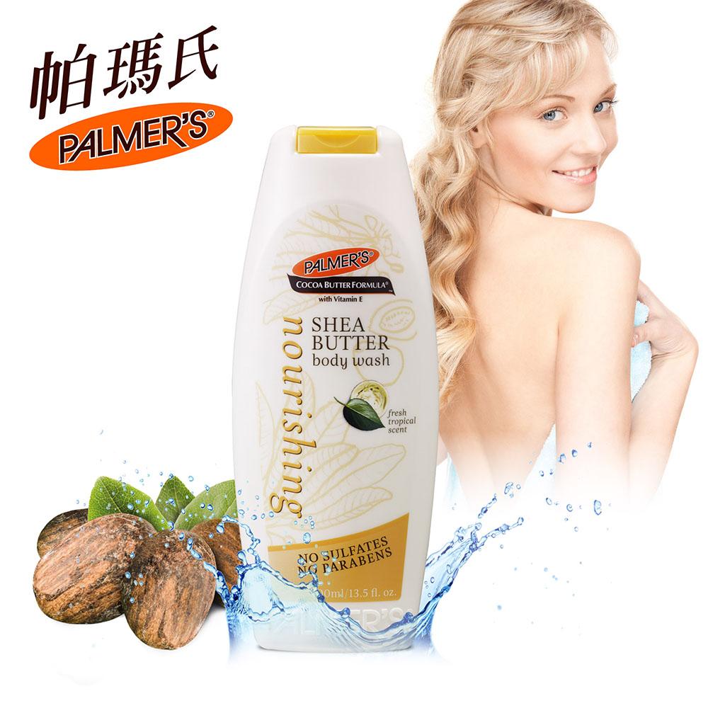 Palmers帕瑪氏 抗老滋養沐浴乳(乳木果) 400ml