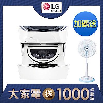 [無卡分期<b>12</b>期] LG樂金 TWINWash <b>2</b>.5KG Mini 洗衣機 WT-D250HW