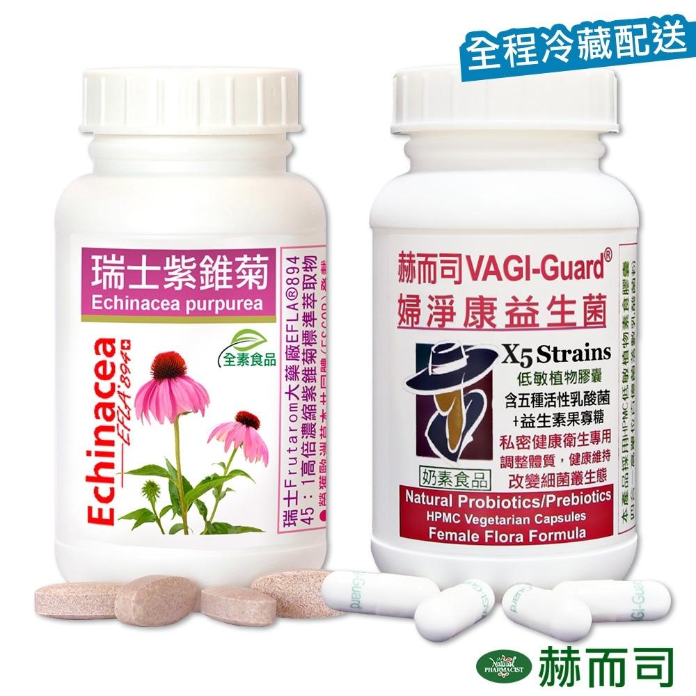 (時時樂)赫而司 私密健康加強組 婦淨康益生菌60顆+瑞士紫錐菊口含錠60顆(2罐/組)