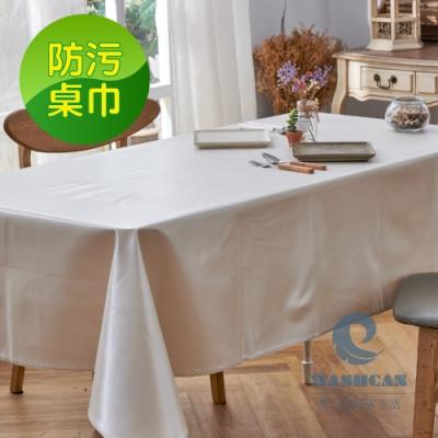 Washcan瓦士肯 簡約典雅抗汙防水桌巾-幻色幾何白