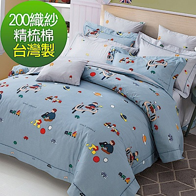 La Lune MIT 頂級精梳棉200織紗單人床包雙人被套三件組 小男孩的夢想