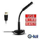 逸奇e-Kit 高感度金屬軟管USB/降噪電腦麥克風 OV-U47_BK