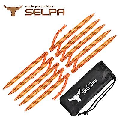 韓國SELPA 18cm鋁合金露營釘贈收納袋 營釘 帳篷釘 10入組