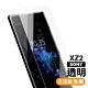 Sony Xperia XZ2 透明 9H 鋼化玻璃膜 手機螢幕保護貼