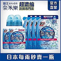 日本獅王LION 奈米樂超濃縮洗衣精 淨白消臭 2+4組合