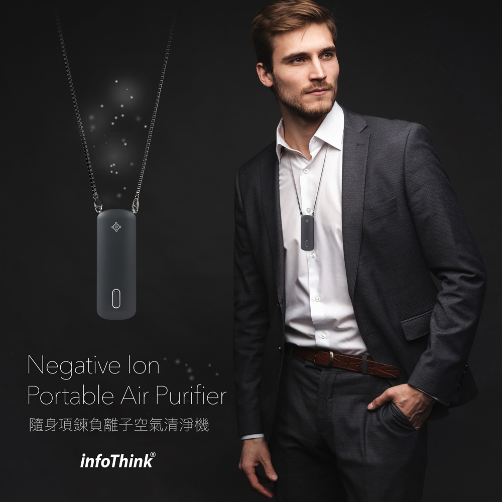 InfoThink 隨身項鍊負離子空氣清淨機 鋼鐵灰