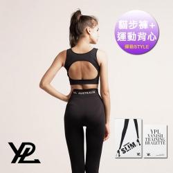 澳洲 YPL 翹臀美背運動健身衣褲組(三代貓步褲&美背運動背心)