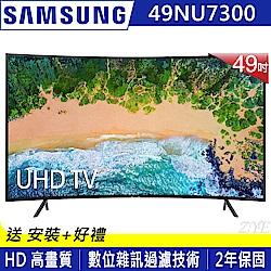 SAMSUNG三星 49吋 4K曲面液晶電視 UA49NU7300WXZW