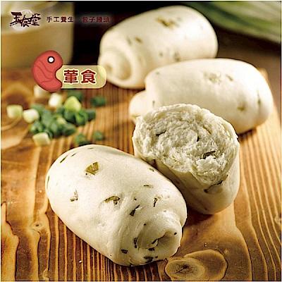玉食堂 香蔥饅頭(5入)