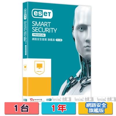 ESET 網路安全旗艦版套裝 Smart Security Premium單機一年盒裝版