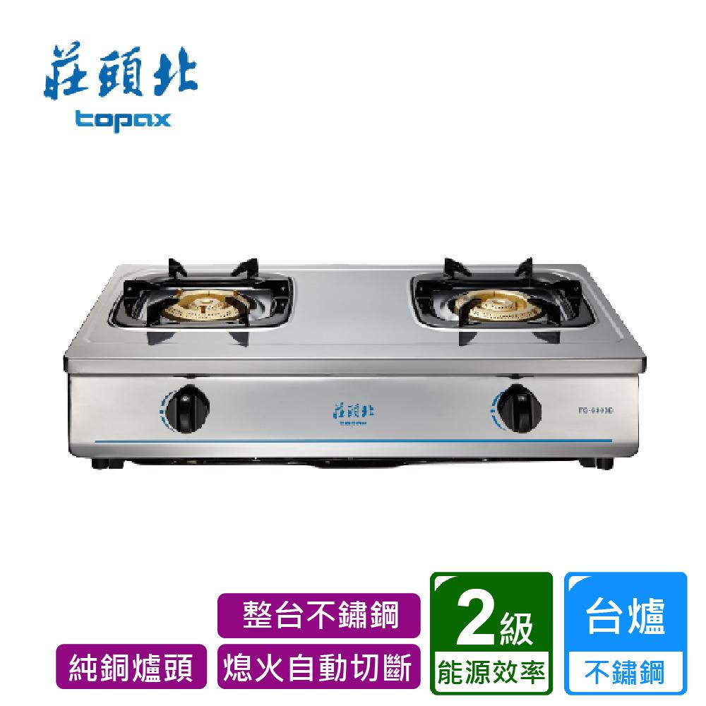 莊頭北_二環台爐純銅爐頭不鏽鋼(整台) TG-6303BS送標準安裝(BA010003)
