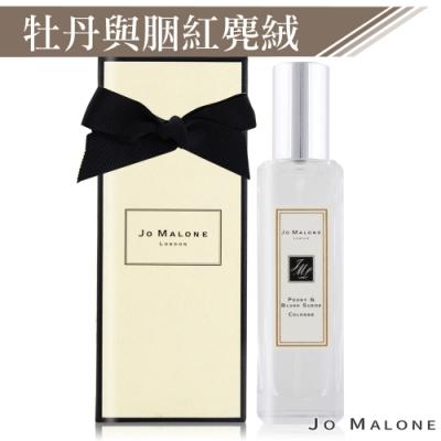Jo Malone 牡丹與胭紅麂絨香水30ml-國際航空版