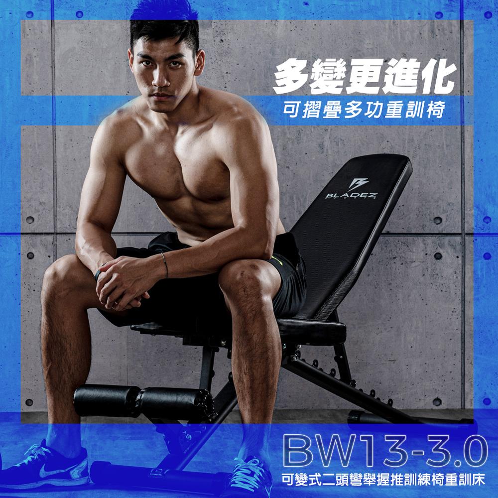 【BLADEZ】BW13-3.0-可變式二頭彎舉臥推訓練椅/重訓床/重訓椅/舉重床