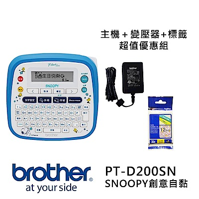 Brother PT-D200SN + AD24變壓器 + UP-31卡通標籤超值優惠組