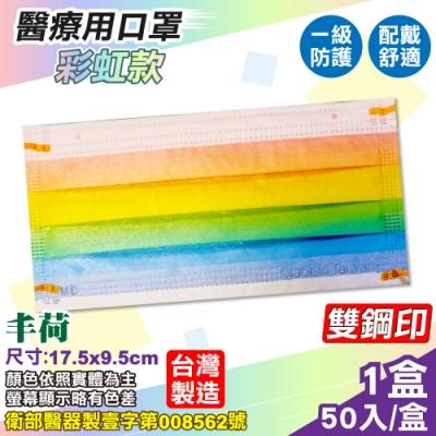 丰荷 醫療口罩(雙鋼印)(彩虹-耳帶隨機)-50入/盒