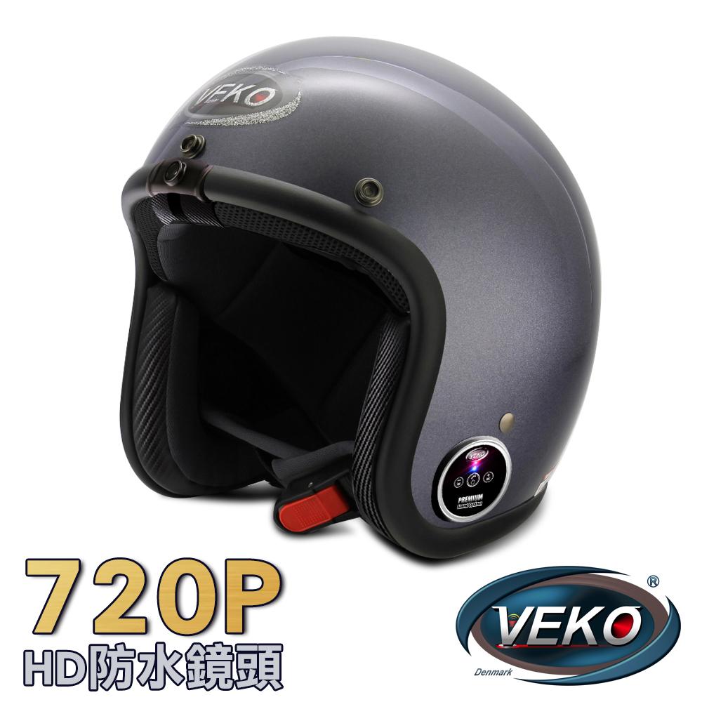 VEKO二代隱裝式720P行車紀錄器+內建雙聲道藍芽通訊安全帽